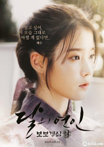 """Imagini pentru IU in """"Moon Lovers: Scarlet Heart: Ryeo"""""""