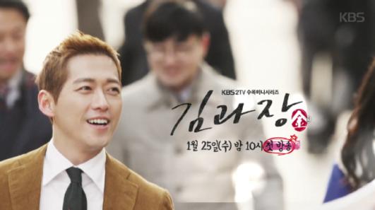 """Imagini pentru Namgung Min in """"Chief Kim"""" poster"""